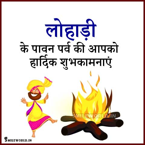 Happy Lohri Shayari in Hindi With Images