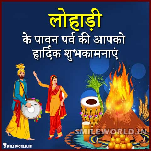 Happy Lohri Wishes in Hindi With Images
