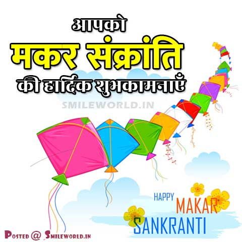 Happy Makar Sankranti Best Wishes in Hindi With Images