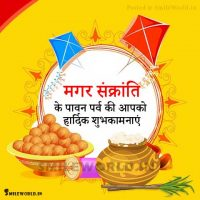 Happy Makar Sankranti Hindi Shubhkamnaye With Images