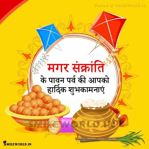 Happy Makar Sankranti Hindi Shubhkamnaye With Images