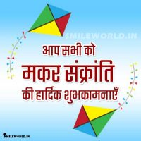 Happy Makar Sankranti Messages in Hindi