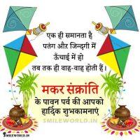 Happy Makar Sankranti Quotes Wishes in Hindi
