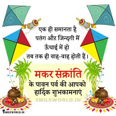 Happy Makar Sankranti Quotes Wishes in Hindi