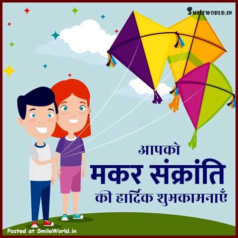 Happy Makar Sankranti Shubhkamnaye Hindi Status