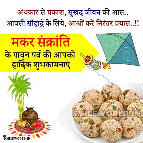 Happy Makar Sankranti Status Wishes Quotes in Hindi