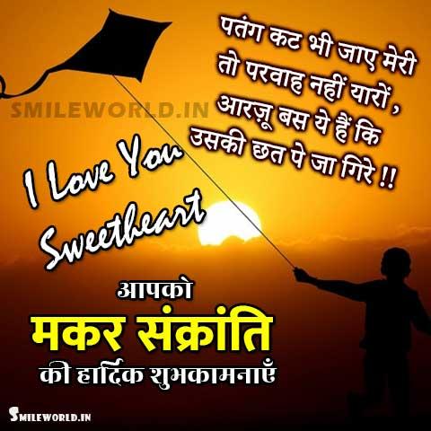 Happy Makar Sankranti Status for Lovers in Hindi Images
