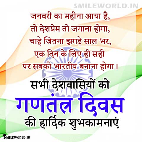 Happy Republic Day Wishes in Hindi Status