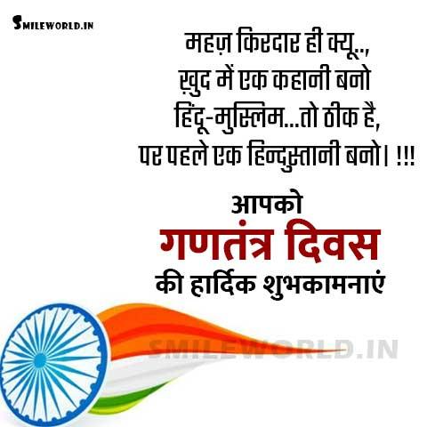 Hindu Muslim Ekta Republic Day Gantantra Diwas Wishes in Hindi