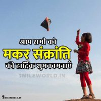 Latest Makar Sankranti Greetings in Hindi Images