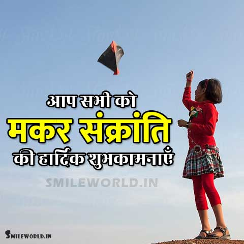 Latest Makar Sankranti Greetings in Hindi Images