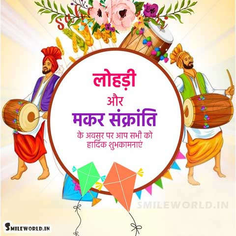 Lohri and Makar Sankranti Wishes in Hindi
