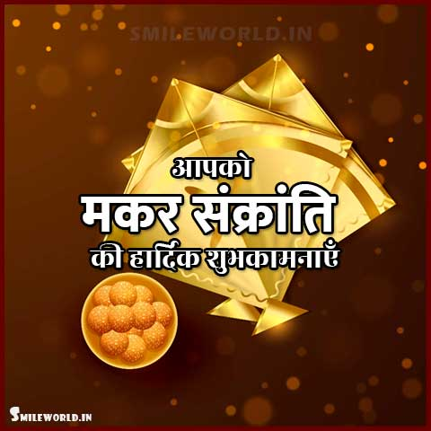 Makar Sankranti Hindi Wishes Status Images for Whatsapp