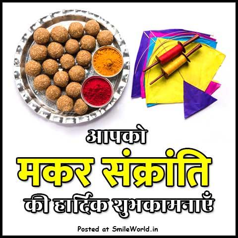 Makar Sankranti Ki Hardik Shubhkamnaye in Hindi