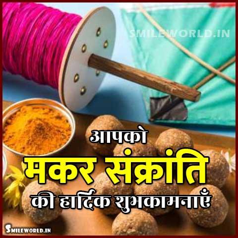 Makar Sankranti Ki Shubhkamnaye in Hindi