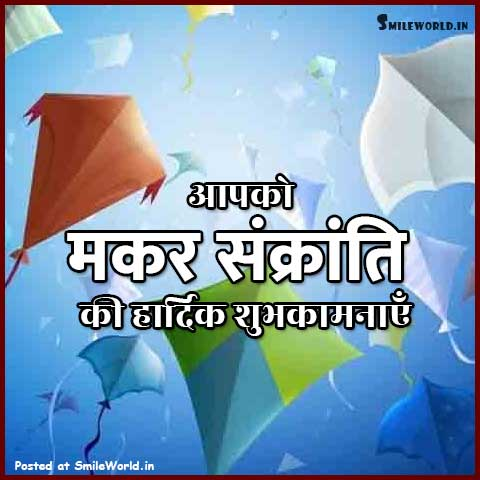 Makar Sankranti Messages in Hindi With Images