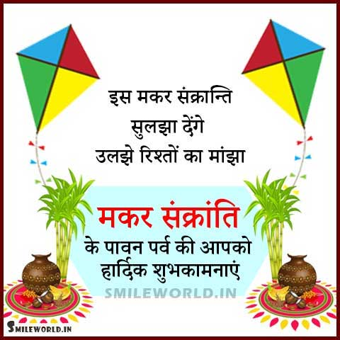 Makar Sankranti Relationship Quotes in Hindi