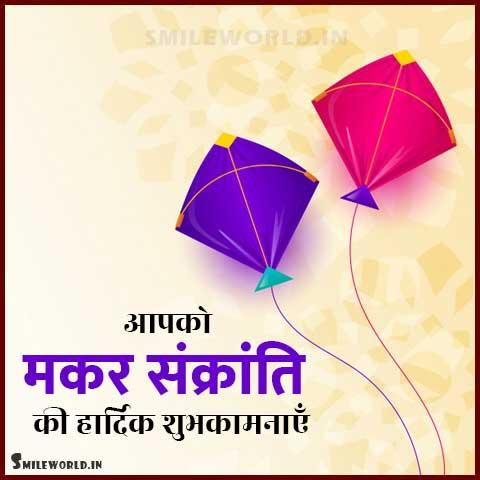 Makar Sankranti Shubhkamna Sandesh in Hindi Images