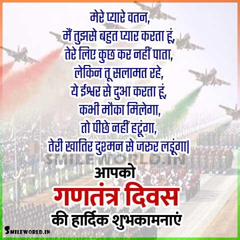 Mere Pyare Watan Happy Republic Day Status in Hindi