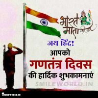 Naya Bharat New India Happy Republic Day Status in Hindi