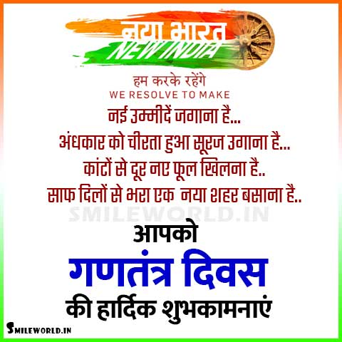 New India Naya Bharat Republic Day Quotes Wishes in Hindi
