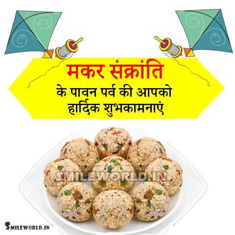 Til Ke Ladoo Happy Makar Sankranti Wishes in Hindi