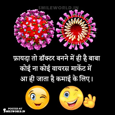 Coronavirus Jokes Memes In Hindi With Images Smileworld