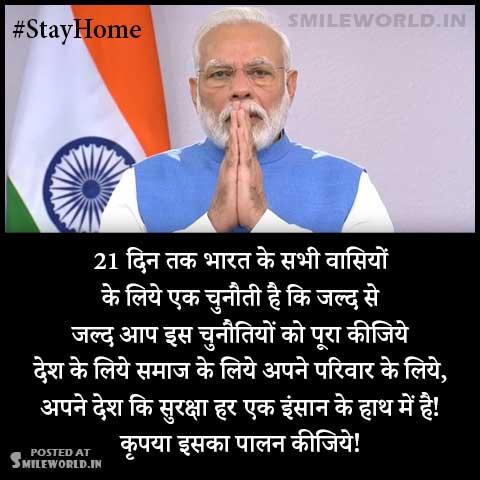 Coronavirus Stay Home COVID-19 Quotes in Hindi - SmileWorld