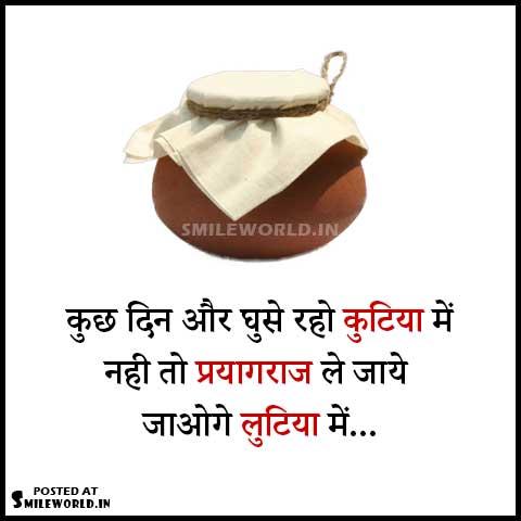 COVID-19 Coronavirus Jokes in Hindi With Images - SmileWorld