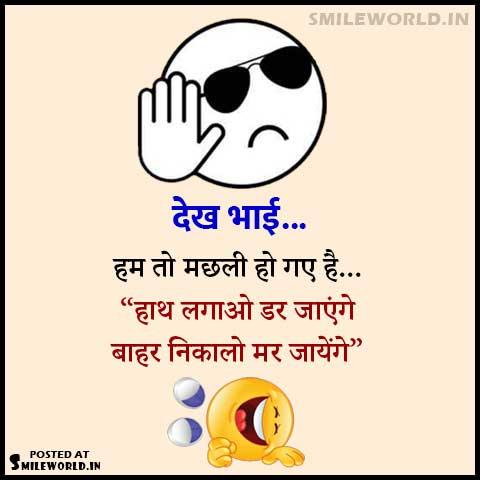 Covid 19 Coronavirus Jokes In Hindi With Images Smileworld
