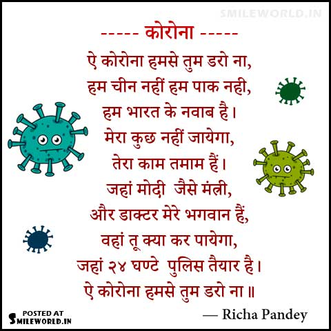 Coronavirus Motivational Poem In Hindi By Richa Pandey Smileworld A collection of original hindi love poems and shayari for girlfriend, boyfriend, wife, husband, lovers, future husband and wife, fiance, first love, crush and so on. coronavirus motivational poem in hindi by richa pandey smileworld