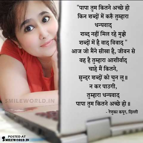 Mother Father Poems Hindi Smileworld Best romantic love poem, emotional hindi poem, first love poem in hindi, romantic poen in hindi. mother father poems hindi smileworld