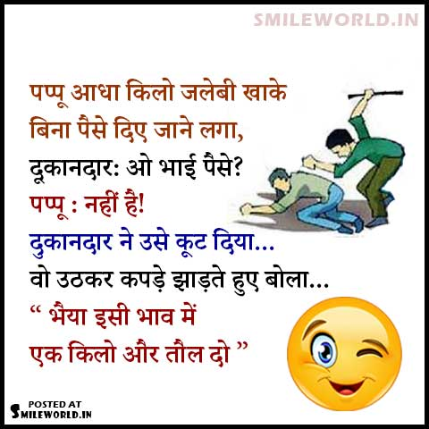 Chutkule In Hindi With Images Smileworld
