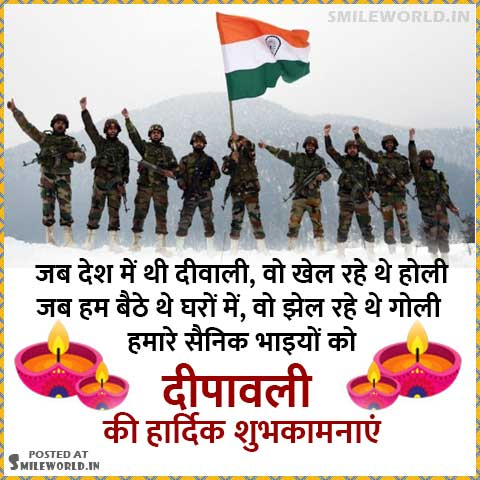 Happy Diwali Wishes in Hindi for Indian Army Soldier