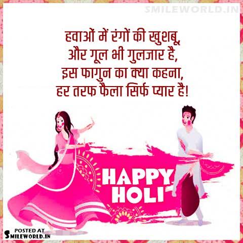 Happy Holi Love Shayari in Hindi
