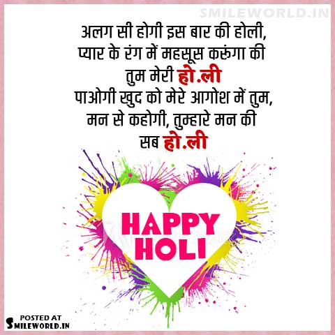 Happy Holi Wishes for Girlfriend in Hindi Images