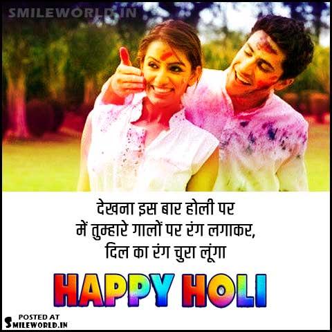 Holi Greetings in Hindi for Girlfriend Images Status