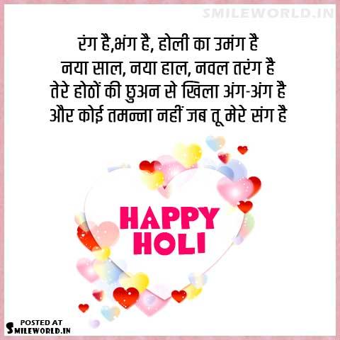 Holi Love Shayari in Hindi for Lovers Status